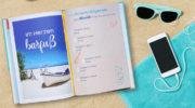 Reisejournal Seychellen - Ihr persönliches und einzigartiges Reisetagebuch